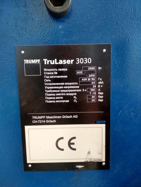 Лазерный станок Trumpf TruLaser 3030 2000W 2010г шильда
